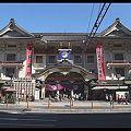 Photos: 800px-Kabuki-za_Theatre_Kaomise_2008