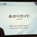 Photos: EPSON Calorio 新商品体感イベント:09