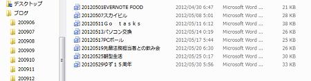 20120611ブログ保管画面