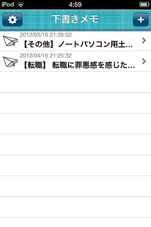 20120608下書きめも(2)