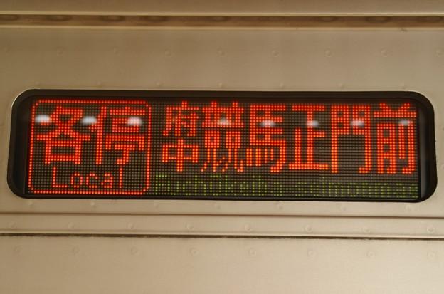 10-359[各停 府中競馬正門前]