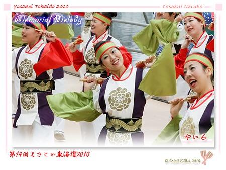 やいろ_15 - よさこい東海道2010
