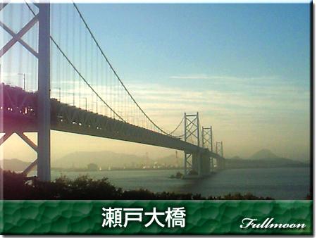 03瀬戸大橋