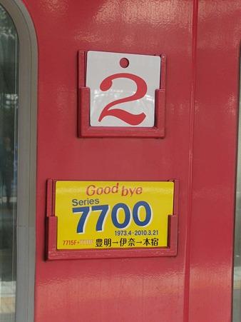 7715F横サボ