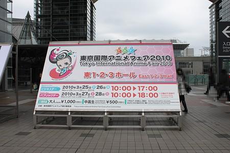 2010.03.28 東京国際アニメフェア(1/16)