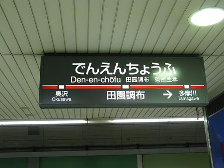 2010.04.11 田園調布駅