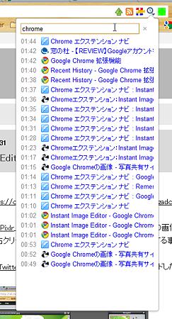 Chromeエクステンション:Recent History(検索、拡大)