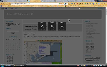 Chromeエクステンション:Pixlr Grabber(スクリーンショット)