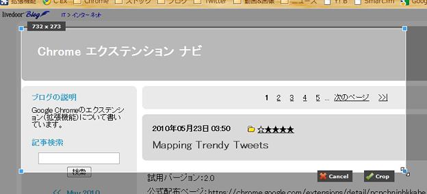 Chromeエクステンション:Pixlr Grabber(スクリーンショット、一部、拡大)