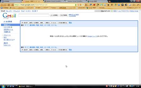 Chromeエクステンション:Better Gmail (Unofficial)(有効)