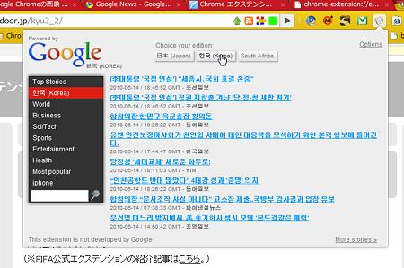 Chromeエクステンション:Google News(ハングル、拡大)
