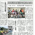 写真: 中日新聞20120526