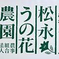 Photos: 農産物直売所『松永うの花農園』002