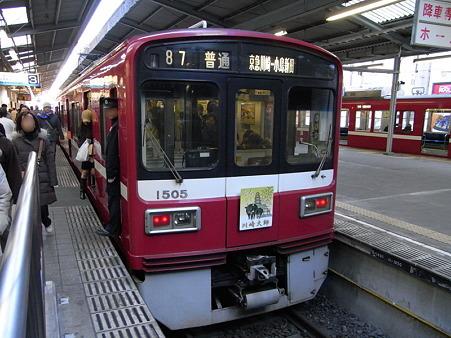 京急電車1(京急川崎駅)