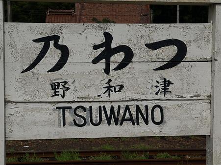 津和野駅名標