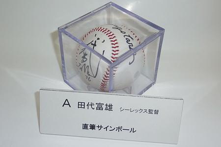 田代監督のサインボール