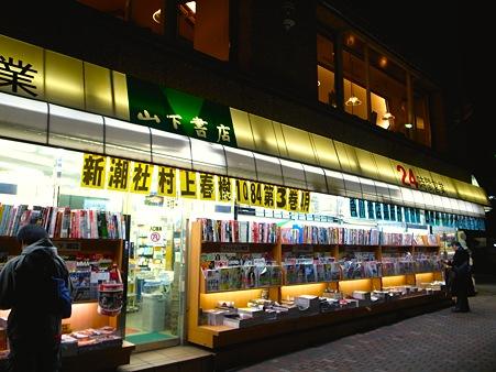 大塚駅北口にある24時間営業の山下書店