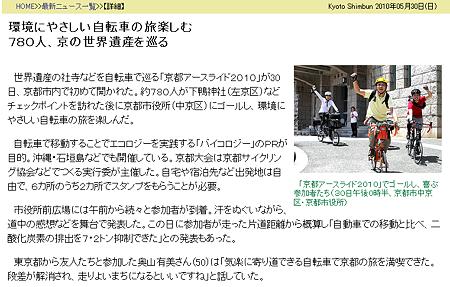 京都アースライド2010 環境にやさしい自転車の旅楽しむ780人、京の世界遺産を巡る…京都新聞