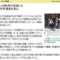 Photos: 京都アースライド2010 環境にやさしい自転車の旅楽しむ780人、京の世界遺産を巡る…京都新聞