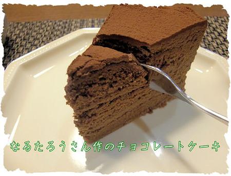 美味しい~チョコレートケーキ♪豪華です!