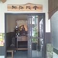 Photos: 今日の阿弥陀堂2