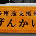 写真: 海自・多用途支援艦「げんかい」(AMS4304)3