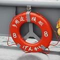 写真: 海自・多用途支援艦「げんかい」(AMS4304)12