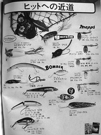 少年釣りマガジン12月 (4)