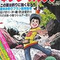 Photos: 少年釣りマガジン8月号