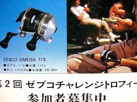 ゼブコ オメガ 113