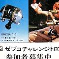 Photos: 1978.10フィッシング (3)