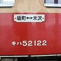 Photos: 米坂線 キハ52形 行先票