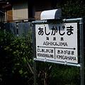 銚子電鉄 海鹿島駅3