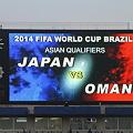 2014FIFAワールドカップ最終予選 日本vsオマーン