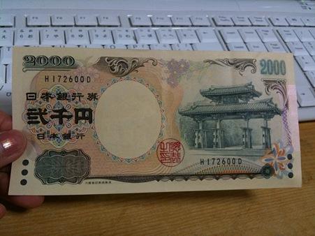 古い~財布の中に~、隠れて~二千円札が1枚!どうするよ?