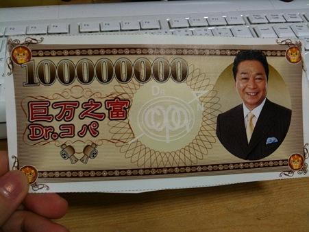 古い~財布の中に~、隠れて~Dr.コパが1枚!巨万の富って!(笑) てか、切り取って入れてたヲデwwwww 巨万の富カモーン!