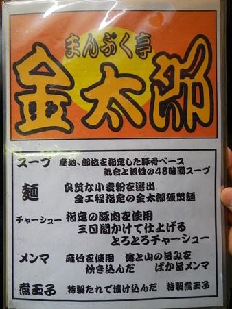 まんぷく亭金太郎 メニュー1