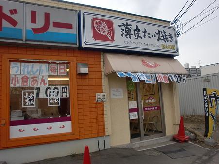 たんぽぽ北広島店