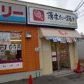 Photos: たんぽぽ北広島店
