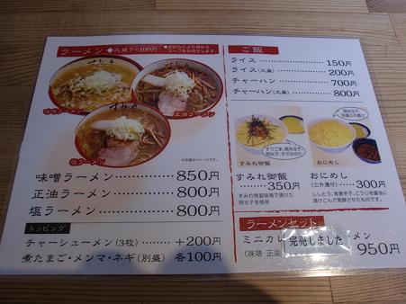 すみれ 札幌南3条店 メニュー