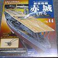 Photos: 航空母艦 赤城を作る 14号 その1