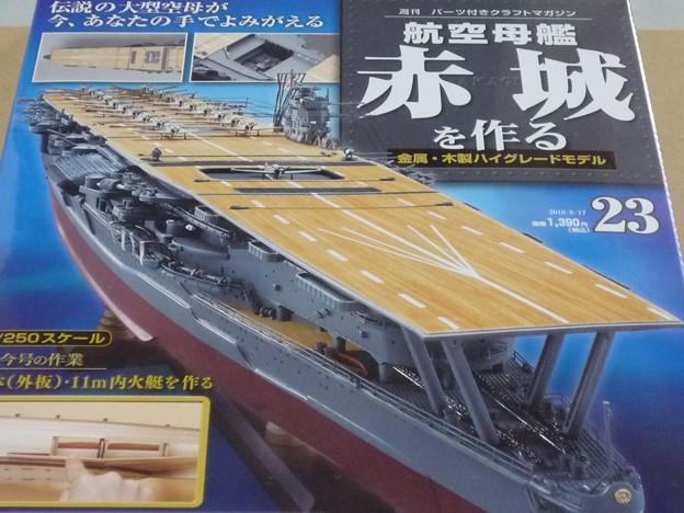 航空母艦 赤城を作る 23号 その1