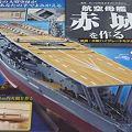 Photos: 航空母艦 赤城を作る 23号 その1