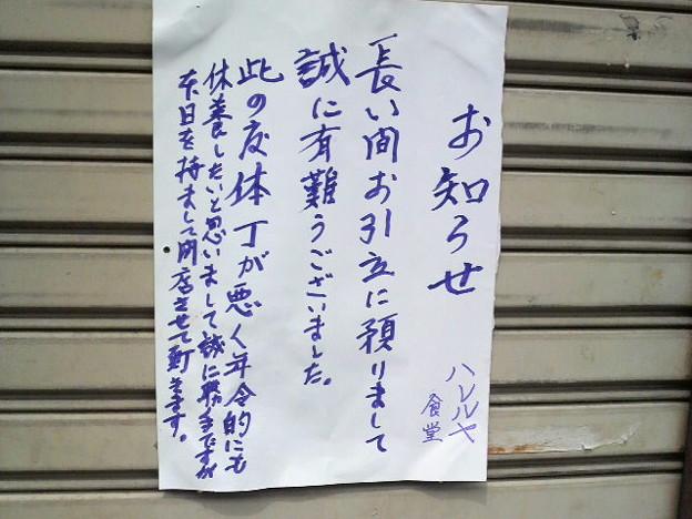Photos: はれるや前。閉店のお知らせの張り紙。おかみさんの誠意がじんわり