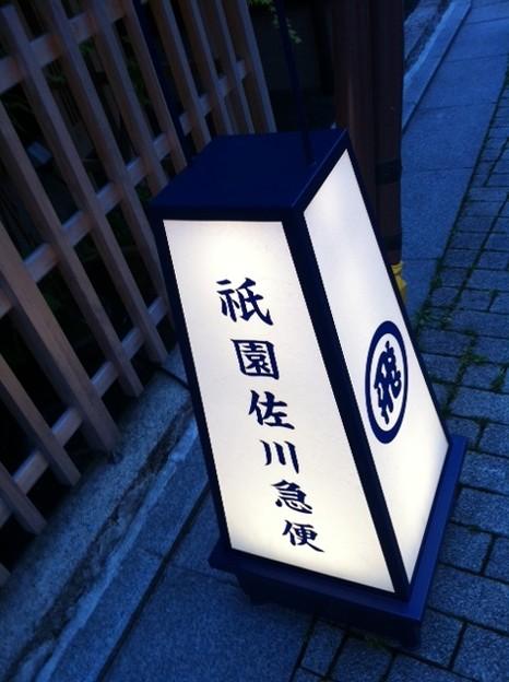 祇園の佐川急便は、なんとも京都っぽい。