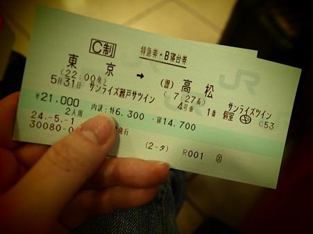 寝台列車・サンライズ瀬戸のチケット