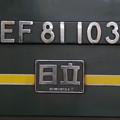 Photos: s6899_EF81103製造銘板