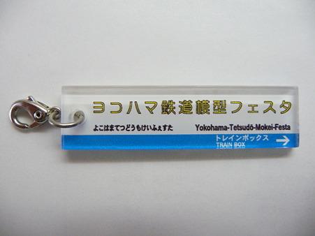100402-JRWイコちゃんストラップ (12)