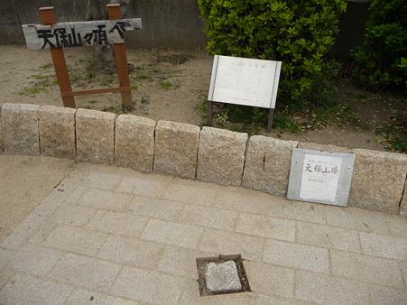 100331-天保山公園 (5)