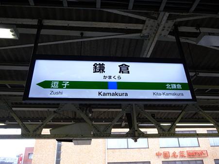100405-鎌倉駅